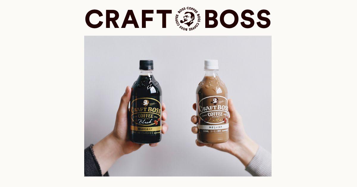 缶コーヒーじゃない ボス Craft Boss クラフトボス サントリー 4月4日新発売 新しい風が 吹いた ボトルパッケージング 缶コーヒー コーヒー