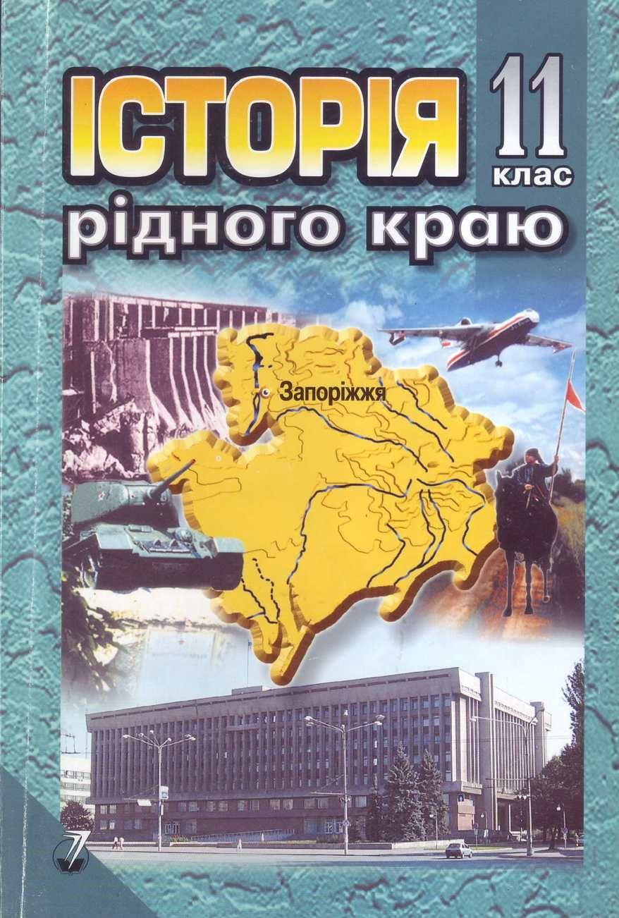 Книга история родного края 6-7 классыавторы бобелунга