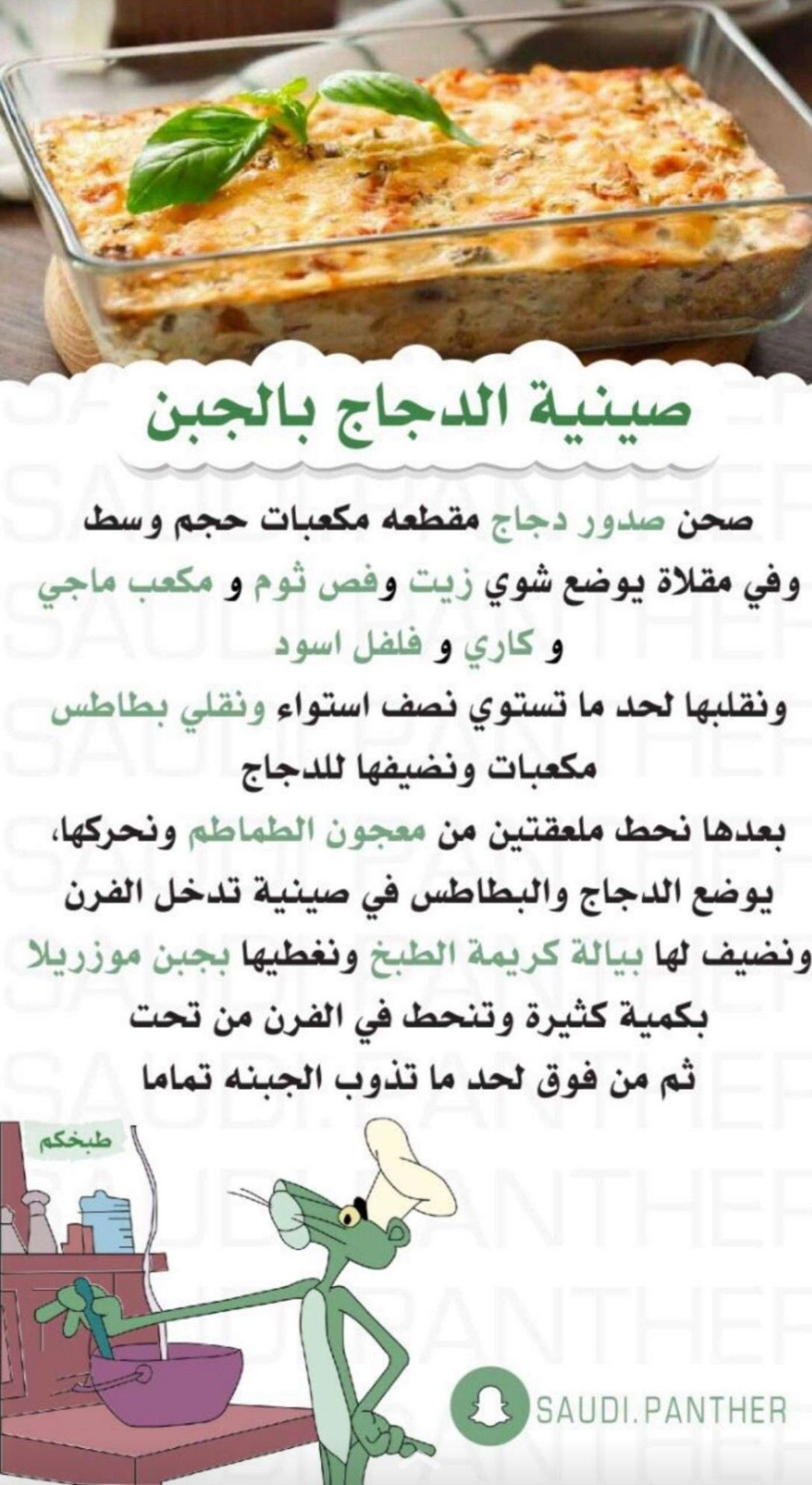 Pin By Shams Mohamed On اجمل الأكلات مع شمس محمد على Save Food Food Dishes Food Receipes