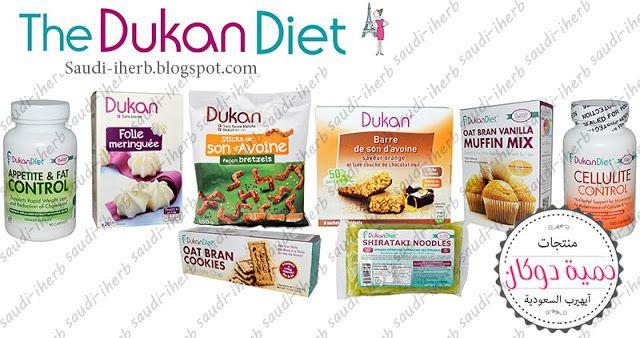 منتجات رجيم دوكان في متناول يديك في السعودية Dukan Diet Diet Dukan