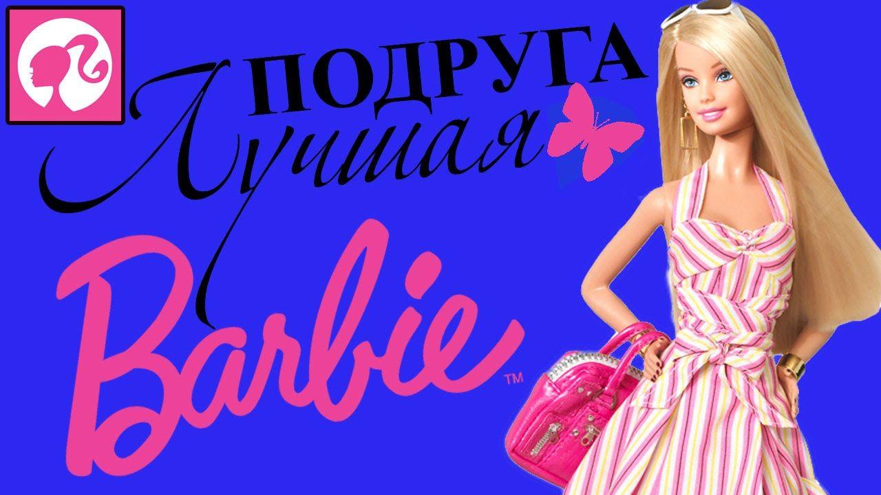 Кукла Барби Жизнь в Доме Мечты на русском. Barbie life in ...