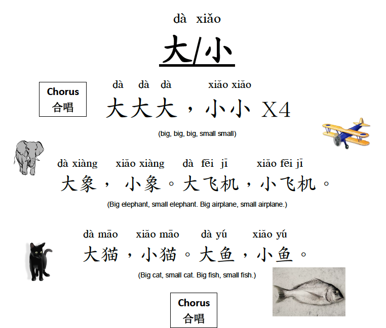 Big and small Chinese song - audio and lyrics sheet, ready