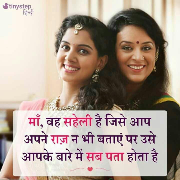 Pin by daljeetkaurjabbal on Hindi qoutes n Hindi quotes