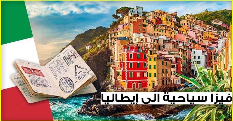 فيزا سياحية الى إيطاليا الوثائق المطلوبة للحصول على هاته التأشيرة شرح بالصور سـافر Tourism Book Cover Books
