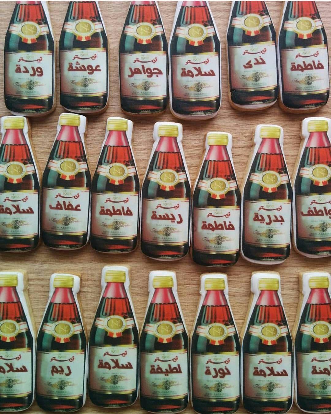 كوكيز فيمتو قرقيعان توزيعات قرقيعان ليلة حناء توزيعات رمضان رمضانيات Gold Peak Tea Bottle Ketchup Bottle Gold Peak Tea