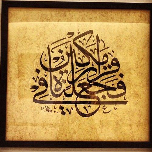 فجعلناه في قرار مكين Islamic Calligraphy Calligraphy Art Islamic Art