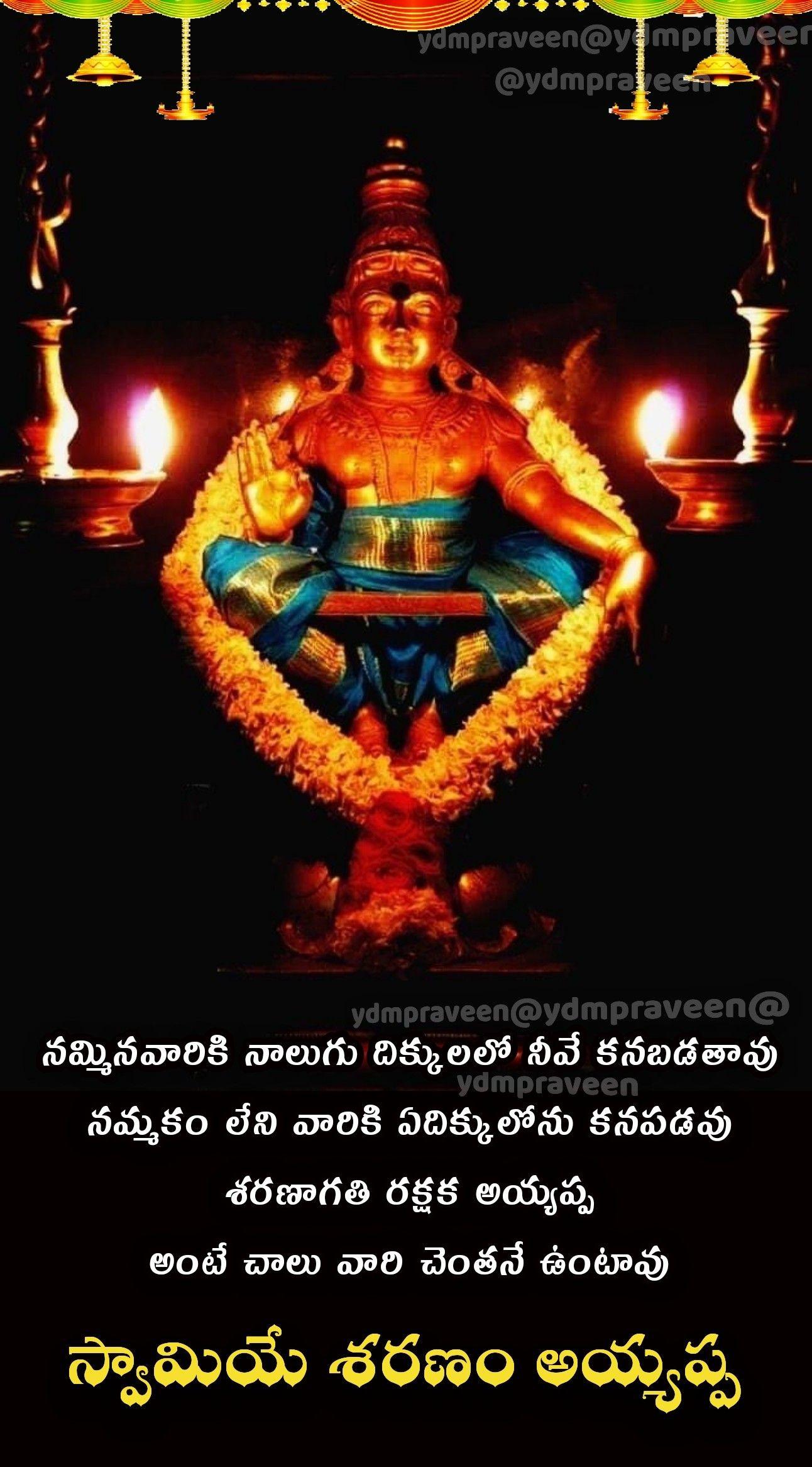 Swamiye Saranam Ayyappa Gods Images Swamiye Saranam Ayyappa Ayyappa Swamy