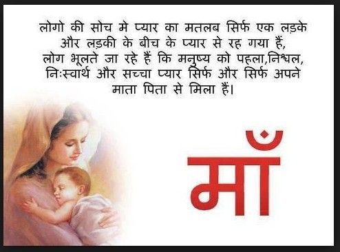 Mothers Day Hindi Quotes म क ट स Urdu Shayri With