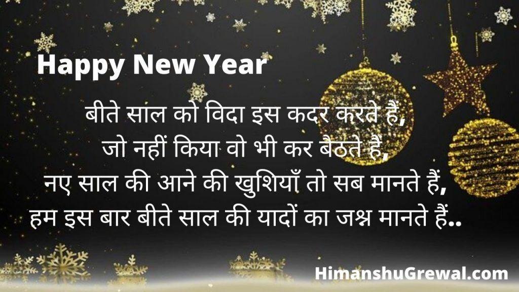 2020 Happy New Year Wishes in Hindi {Special SHAYARI