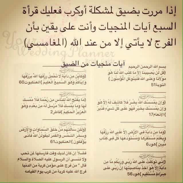 السبع آيات المنجيات Islam Facts Quran Quotes Islamic Phrases