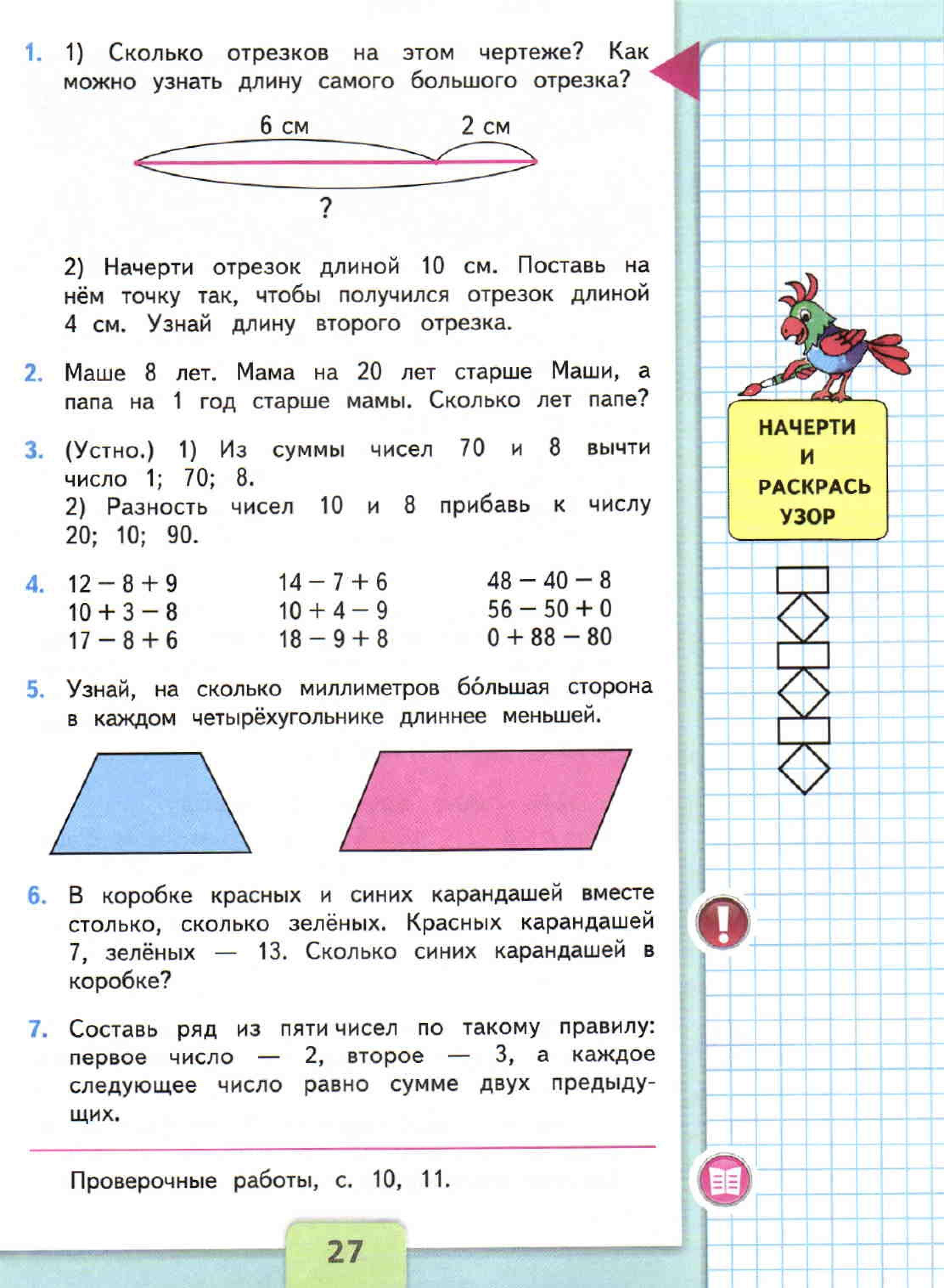 Решебник учебник математики 2 го класса