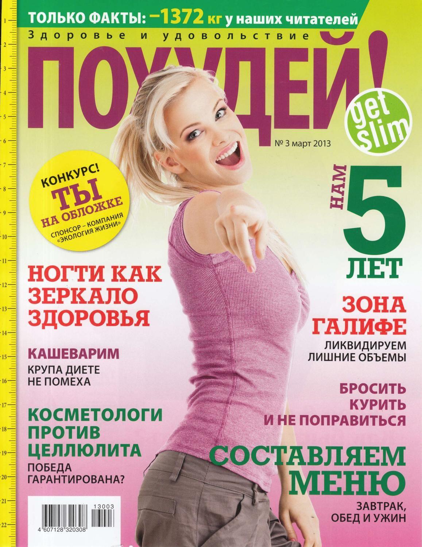 Новая диета журнал