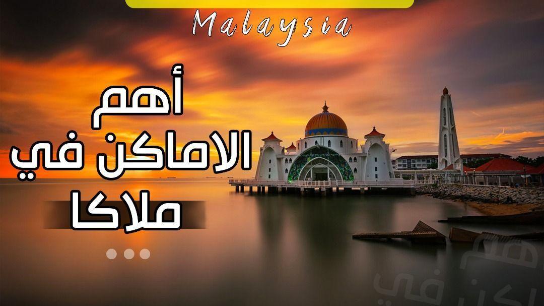 افضل الاماكن السياحية في ملاكا Taj Mahal Malaysia Landmarks