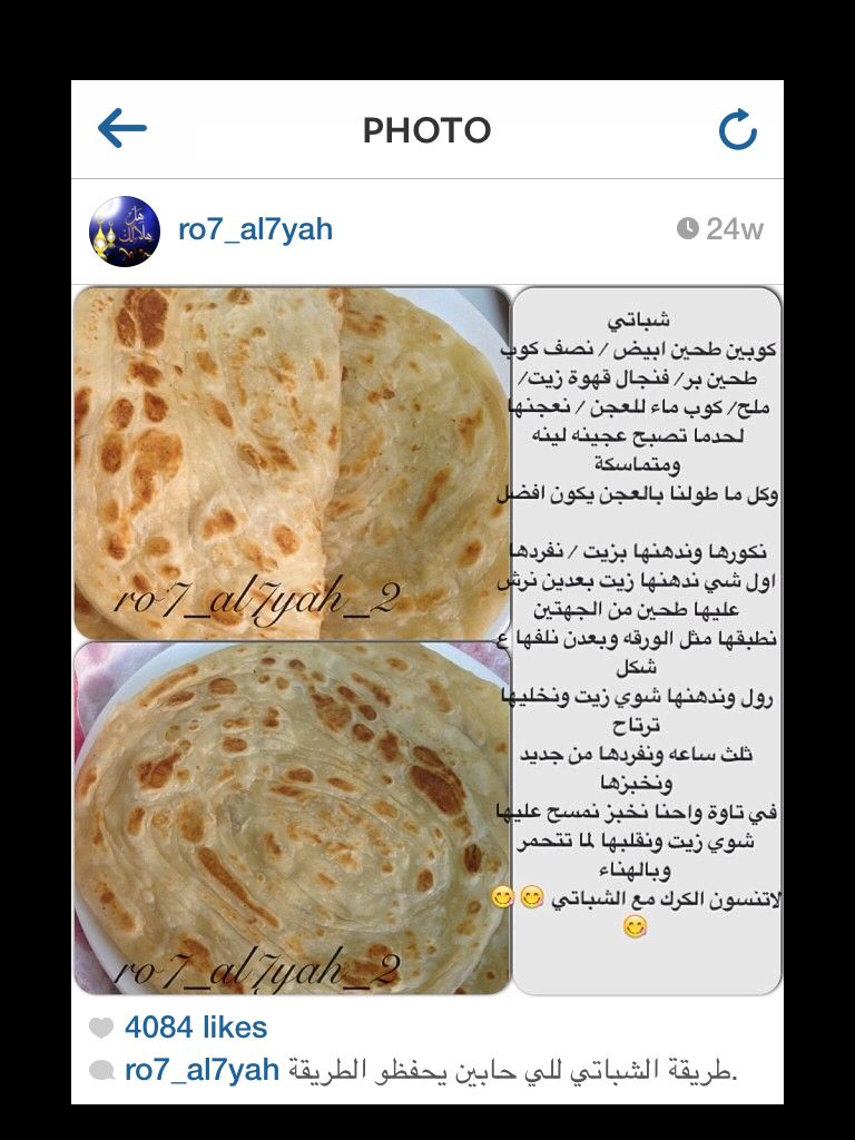 Pin By Loula Zahwi On Recipes Cooking Recipes Food Receipes Food Recipies