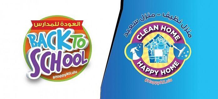 عروض لولو قطر من 15 حتى 25 أغسطس 2017 العودة للمدارس منزل نظيف Pop Tarts Burger King Logo Snacks
