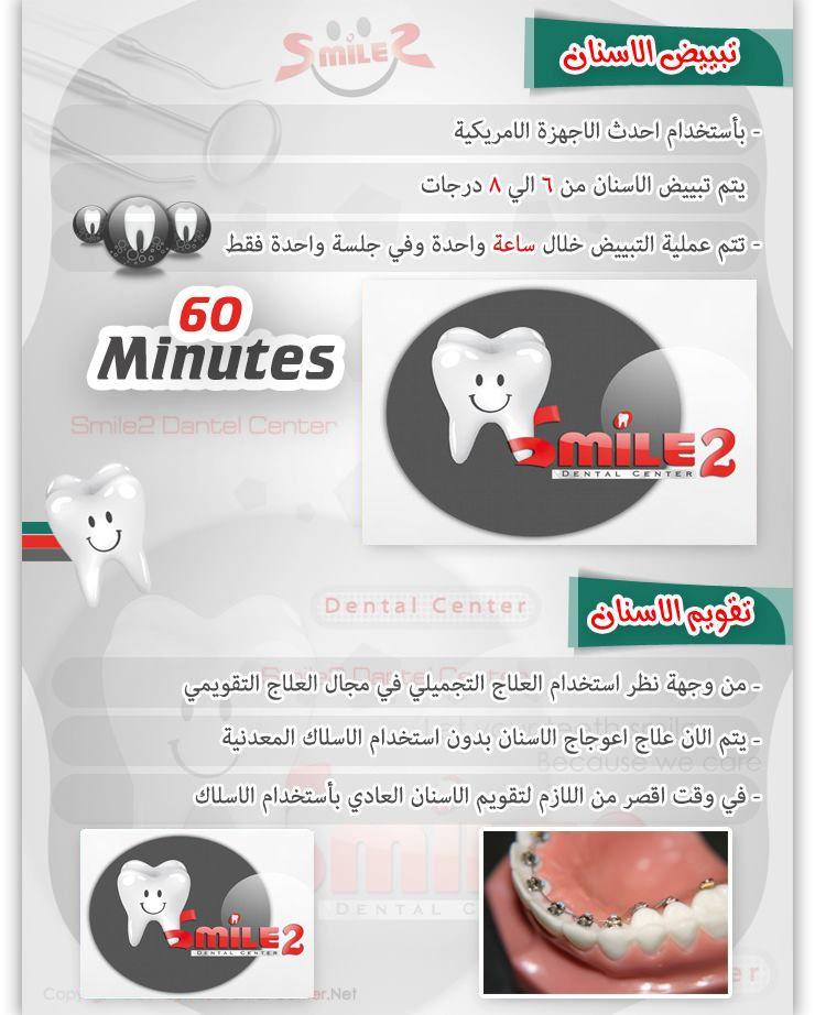 من خدماتنا تبييض الأسنان بأحدث الأجهزة الأمريكية في جلسة واحدة خلال ساعة تقويم الأسنان في وقت قصير وبدون استخدام الأسلاك ا Implantology Oral Health Oral