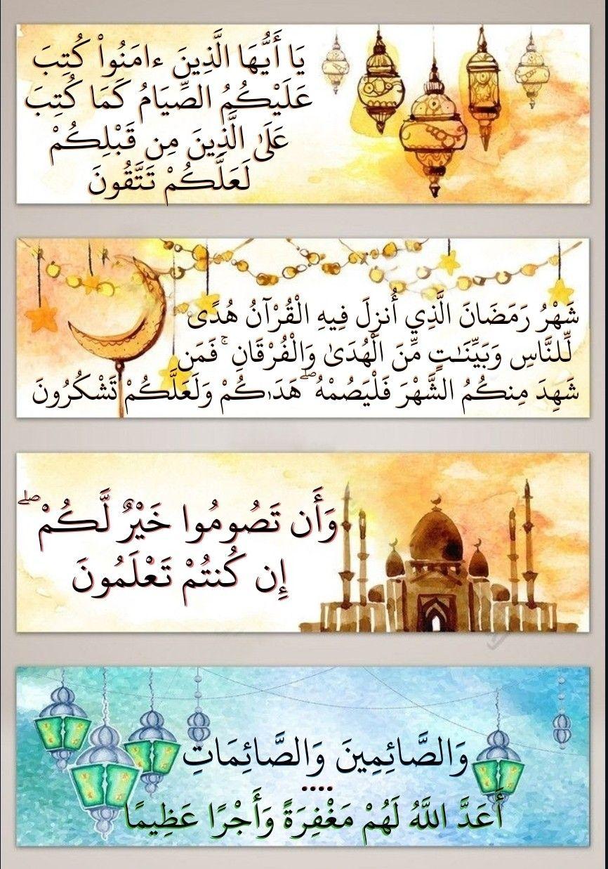 قرآن كريم آيات الصوم