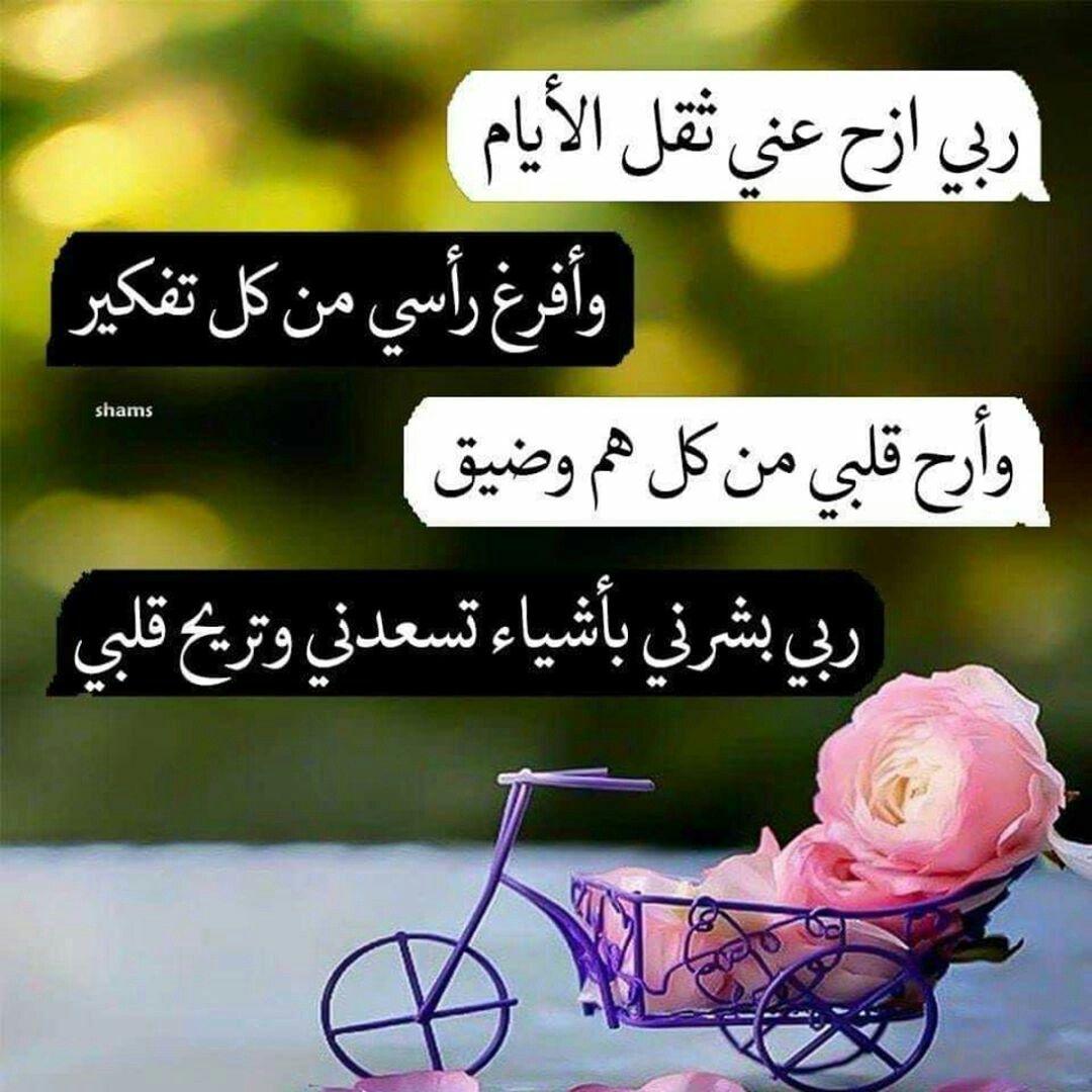 Pin By Qwrtqett Adfghj On دعاء Love Husband Quotes Islamic Quotes Islam Hadith