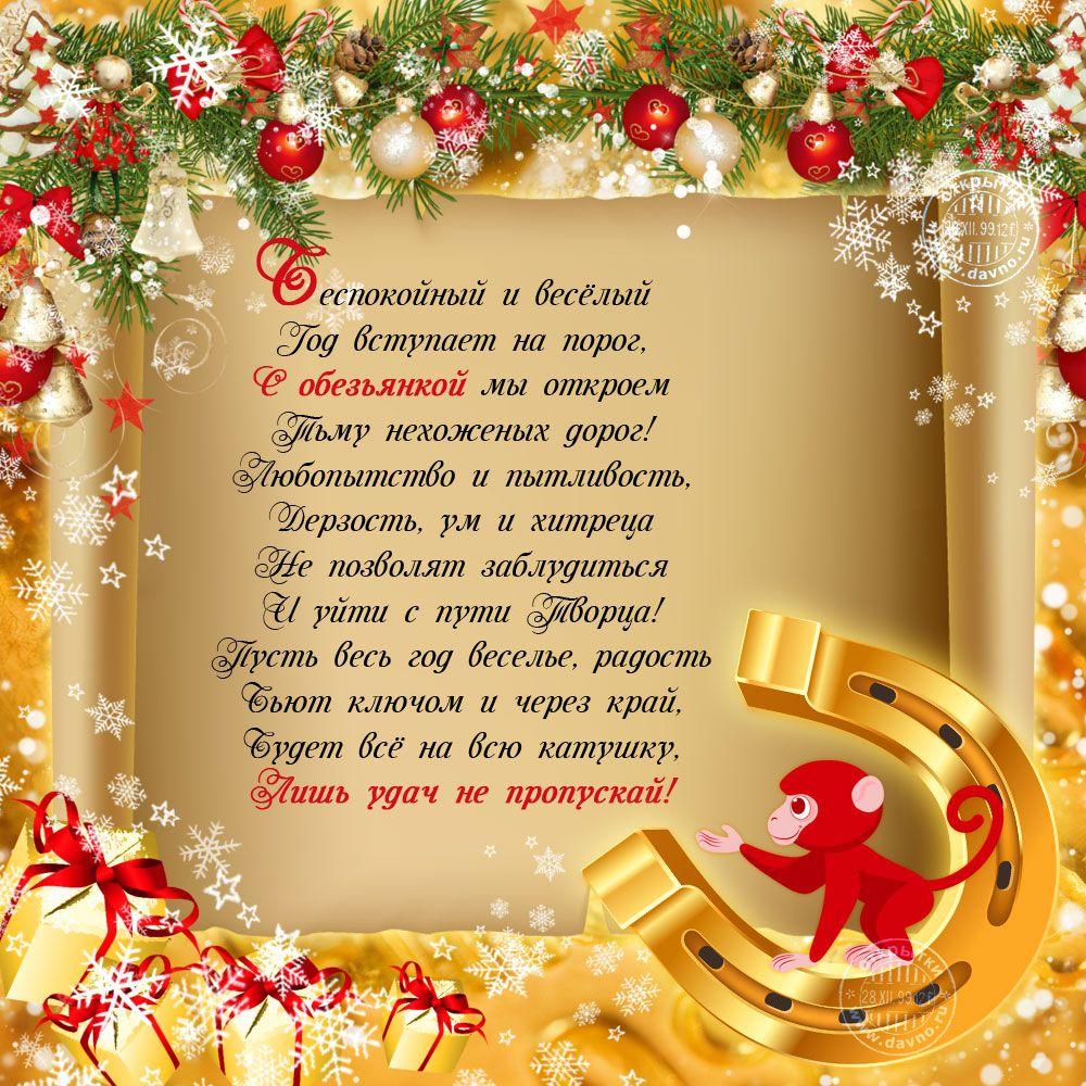 Сердечные поздравления с новым годом друзьям