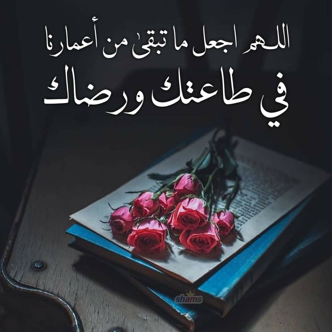 Pin By Samir Selmati On Sante Islamic Messages Islamic Quotes Arabic Quotes