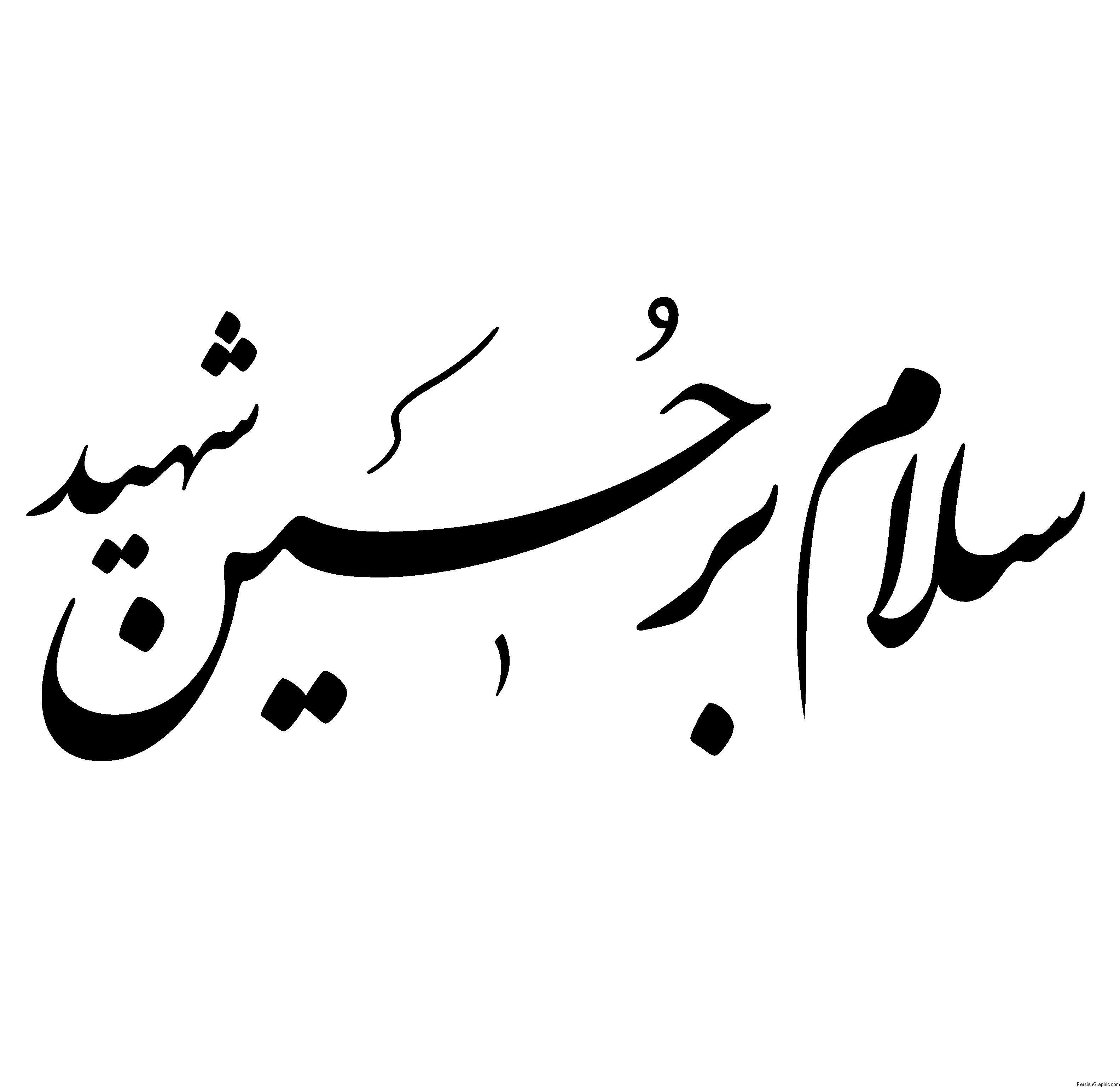 Ali Maula Qasida: Aik Paon Me Joota Pehanna Kesa Islamic Amp Roohani Ilaj Kay