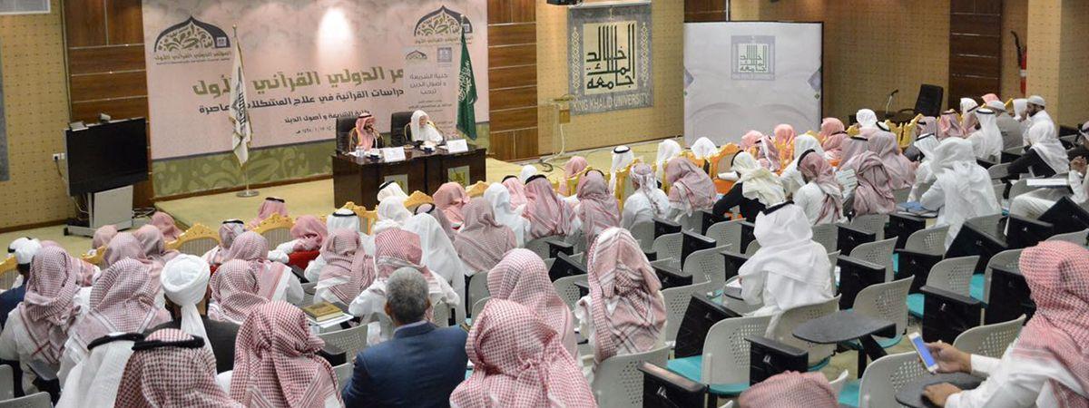 نظمت جامعة الملك خالد في أبها كلية الشريعة وأصول الدين المؤتمر القرآني الدولي الأول بعنوان توظيف الدراسات القرآنية في علاج المشكلات المعاصرة وتم عقد المؤتمر خ