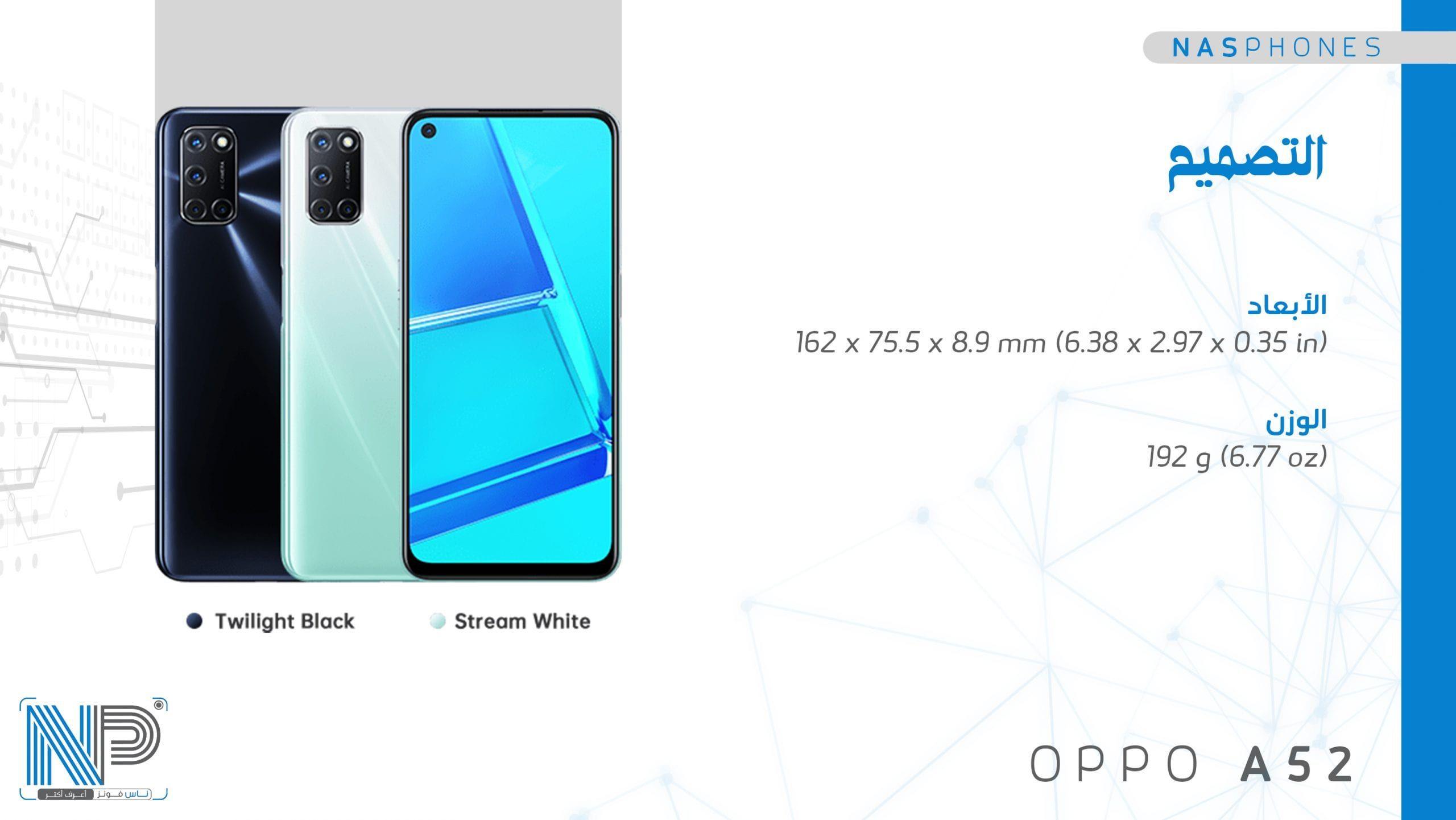Oppo A52 المراجعة والمواصفات ناس فونز In 2021 Galaxy Phone Samsung Galaxy Samsung Galaxy Phone