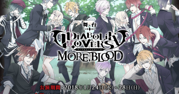 Diabolik Lovers Gets 3rd Stage Play In January Animenewsnetwork News 2017 09 03 120883