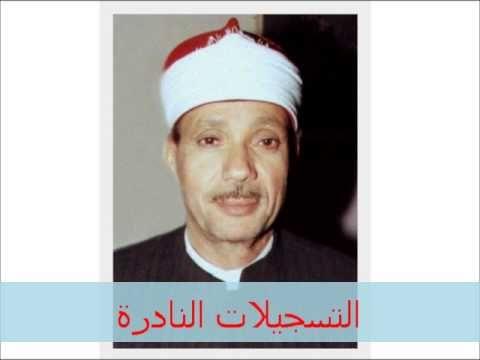 من سورة الإسراء خارجى 1979 عبدالباسط عبدالصمد Listen To Quran Youtube Quran