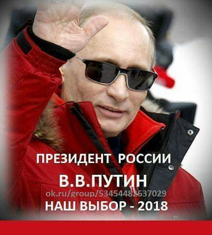 Пин от пользователя Новикова Татьяна на доске Президент ...