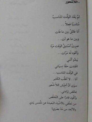 نصف وجه بلا ملامح Words Arabic Words Quotes