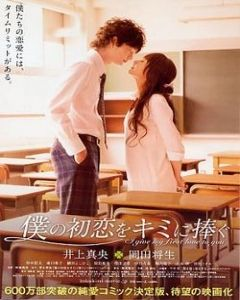 """Boku no Hatsukoi wo Kimi ni Sasagu - sad story although i did find some parts and the ending a little """"cliche"""""""