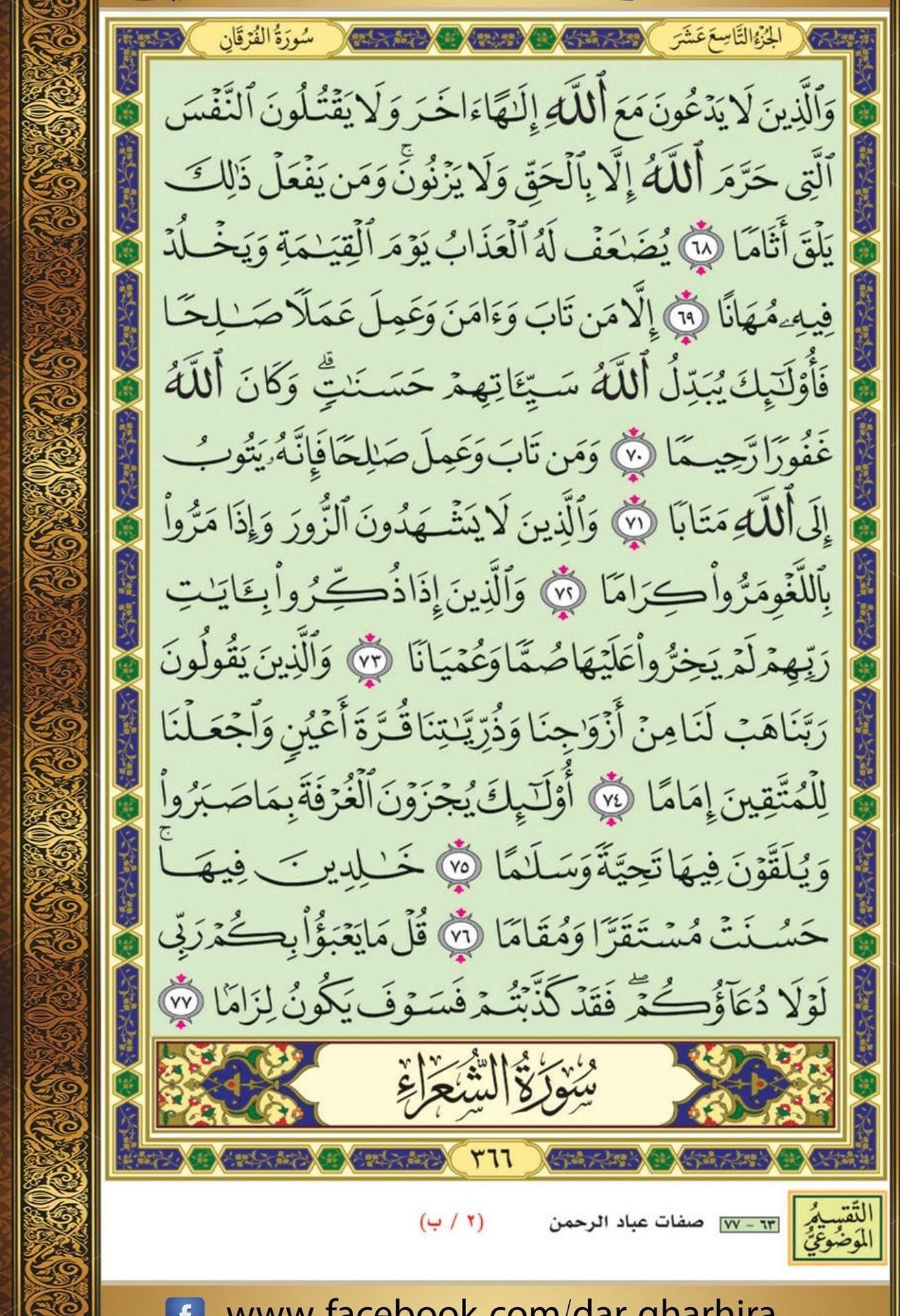 ٦٨ ٧٧ الفرقان مصحف التقسيم الموضوعي Quran Book Holy Quran Book Quran Verses