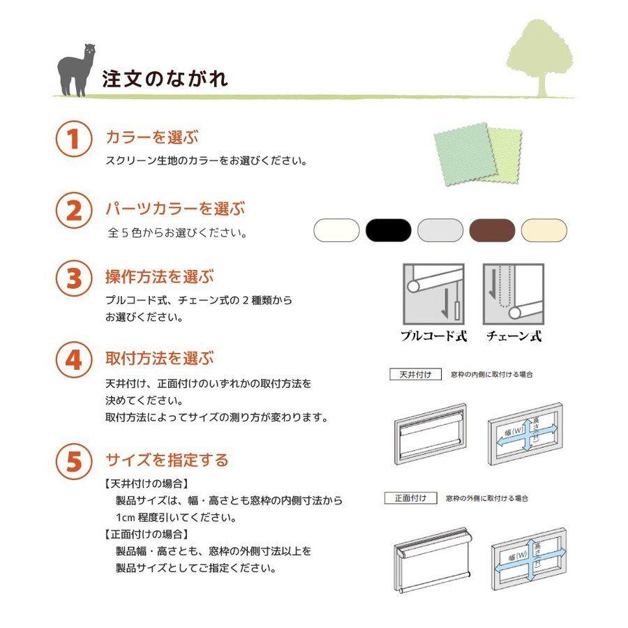 ロールスクリーン ニチベイ オーダー 遮光 ソーノ 標準 ポポラ2 幅20 30cm 高さ10 80cm 2020 遮光 内装 和室 モダン