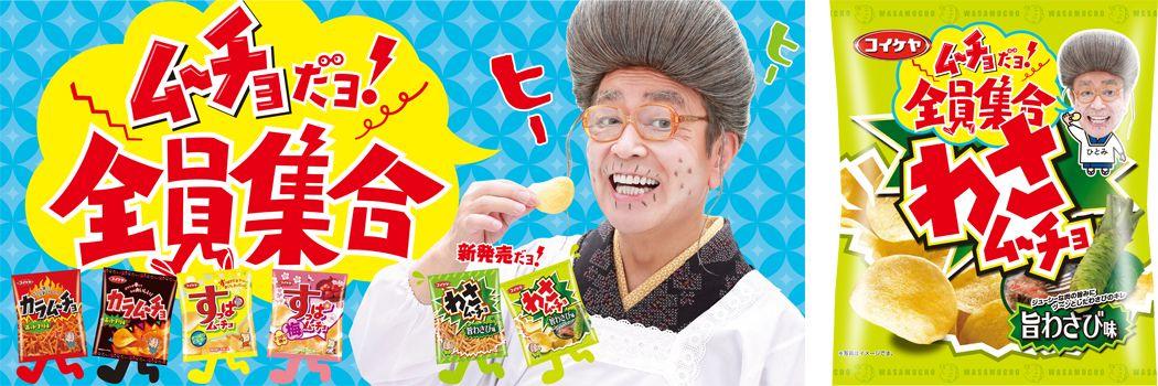 「ムーチョだヨ!全員集合」プロジェクト始動!ひとみおばあちゃん(志村けんさん)がムーチョブランドの新キャラクターに就任!