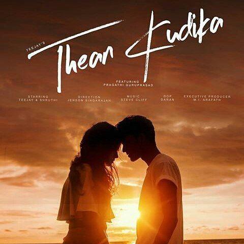 Thean Kudika Teejay Albumlyrics Tamil Songs Lyrics Lyrics Songs