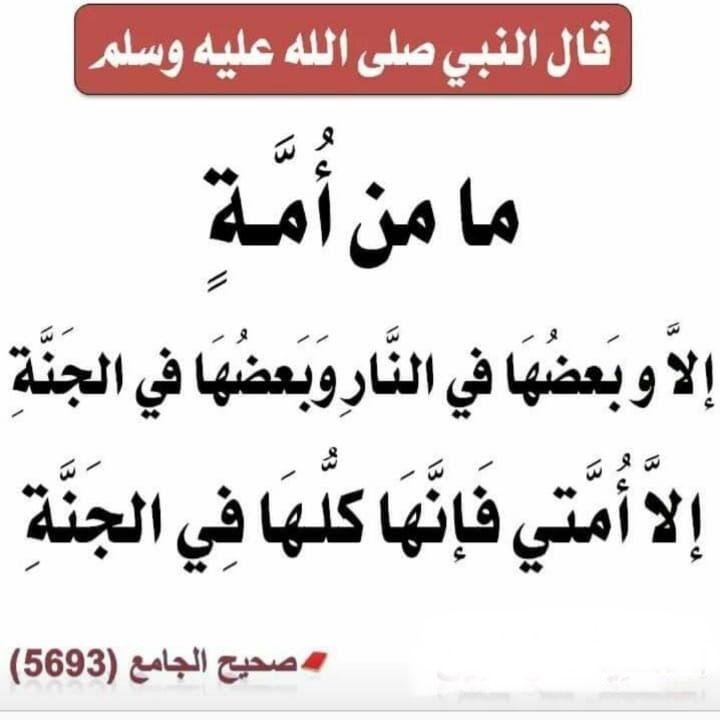 اللهم صل وسلم وزد وبارك عليك ياحبيبي يارسول الله Islamic Phrases Hadith Quotes Islamic Quotes