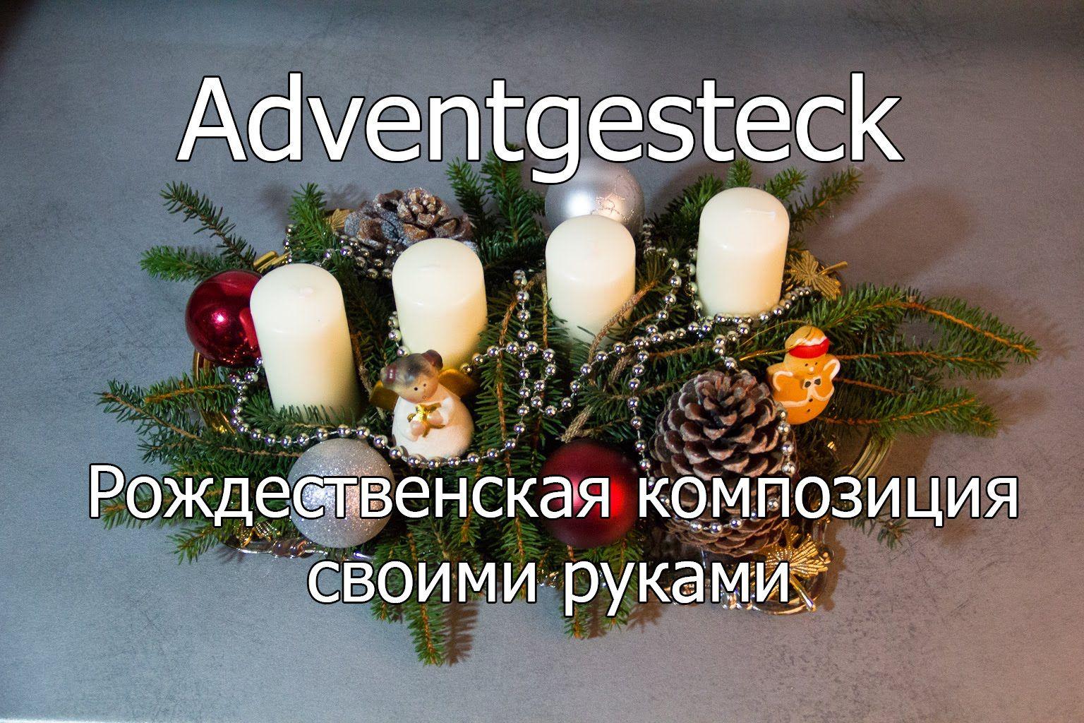 Рождественская композиция своими руками фото 967