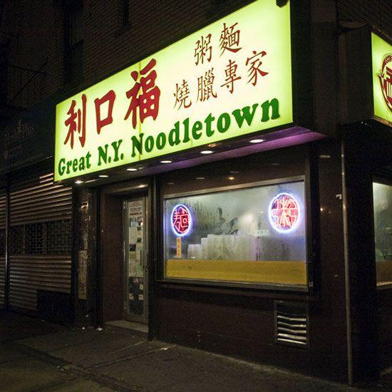 Chefs Favorite Chinese Restaurants In The U S Chinese Restaurant Chinese Food Restaurant Best Chinese Restaurant