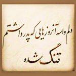 عکس نوشته پنج شنبه ها یاد اموات ویمگز Arabic Calligraphy Calligraphy Save