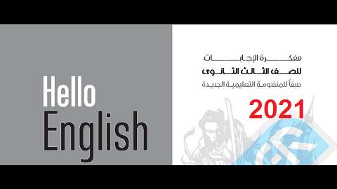 اجابات المعاصر انجليزي 2021 ثانوية عامة بوابة كويك لووك العربية Calm Artwork Calm Convenience Store Products