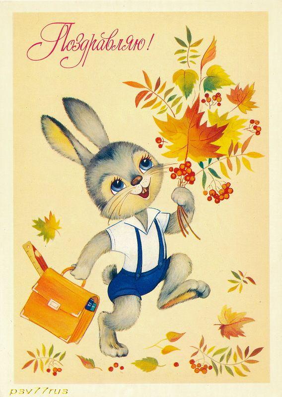 Советские открытки поздравления с днем учителя, рисунок прикольный
