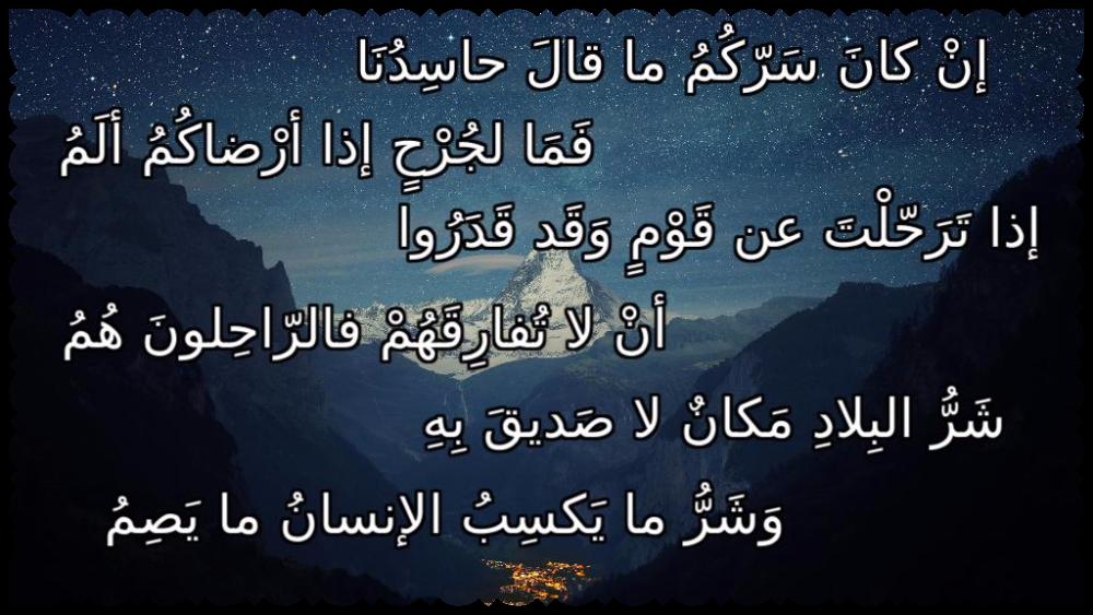 ابيات من نظم اسطورة الشعر الخالدة ابو الطيب المتنبي Calligraphy Arabic Calligraphy