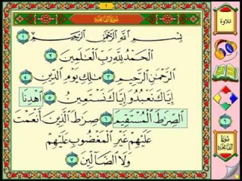 تعليم سورة الفاتحة أطفال يرددون Youtube School Work Holy Quran Bullet Journal