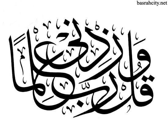 اغلفة فيس بوك مكتوب عليه وقل ربي زدني علما غلاف للفيس بوك اسلامي اروع Islamic Calligraphy Painting Islamic Art Calligraphy Urdu Calligraphy