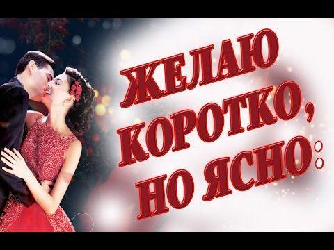 Zhelayu Korotko No Yasno I Wish Briefly But Clearly Youtube Udacha Schaste Mechta