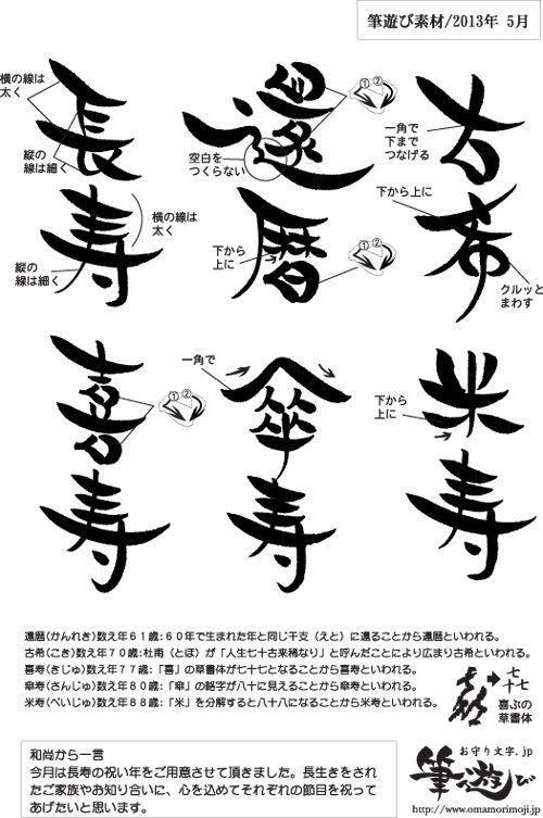 書 筆文字 浄光寺林映寿ブログ 筆文字 色紙 デザイン 手書き 文字 アート