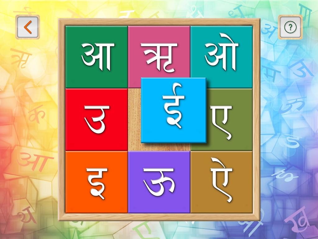 Hindi Word Puzzle