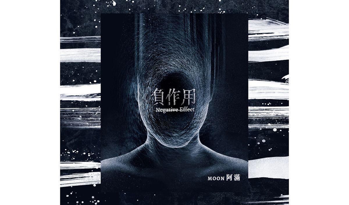 Moon 阿满 《負作用》专辑设计 on Behance