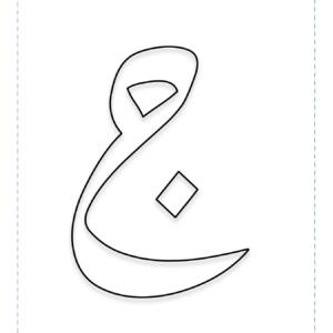 بطاقات حرف الجيم تعليم الحروف للاطفال بطاقات تعريف الحرف واشكاله وحركاته شمسات Free Worksheets For Kids Islam For Kids Worksheets For Kids